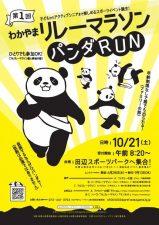 第1回わかやまリレーマラソン パンダRUNにNANAも参加します!