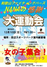 「NANA感謝大運動会」開催のお知らせ