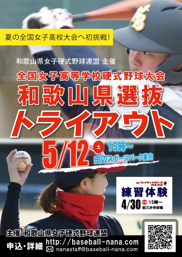 和歌山選抜 トライアウトの受付、始まりました!