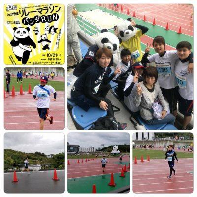 20171021_和歌山リレーマラソン パンダラン01
