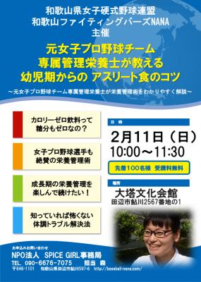 和歌山ファイティングバーズNANAの健康教室のお知らせ