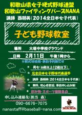 和歌山ファイティングバーズNANAの野球教室のお知らせ