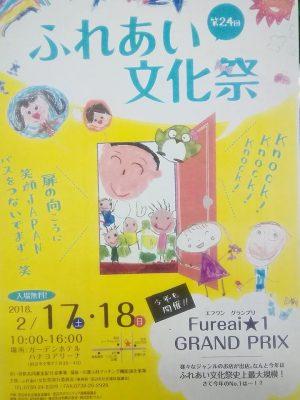 20180213_ふれあい文化祭チラシ